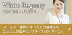 White Regency<ホワイトリージェンシー> ~ パーティー後、気になった方の連絡先を知ることができるアフターフォローサービス