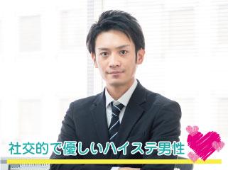 36883258ef656 個室Party「1人参加限定20代〜ハイスペ男子の彼」〜無料タロット占い コ.