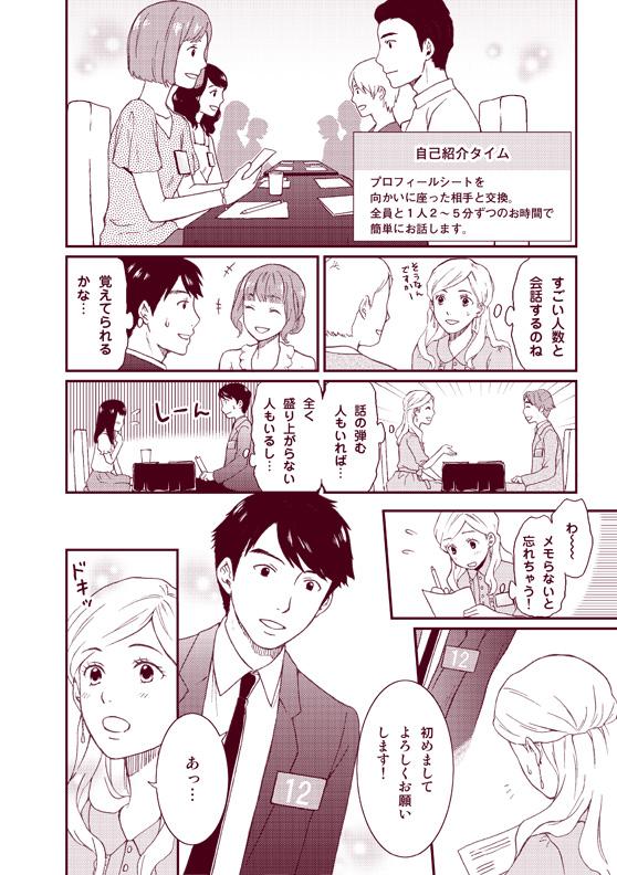 お見合い 漫画