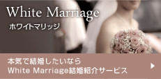 White Marriage<ホワイトマリッジ> ~ 本気で結婚したいならWhite Marriage結婚紹介サービス