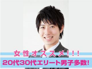 「EXなオシャレ男子と恋したい!×女性25歳から35歳」〜高カップリング♪個室Style恋活パーティー〜
