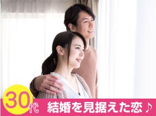 「お互いの真剣度が同じ☆30代だけの同年代婚活」〜個室スタイル/WhiteKey AI Matching/カップリング有り〜