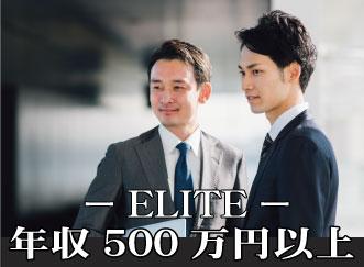 「大人の贅沢リッチ☆35歳以上年収500万以上エリート男性」フリータイムのない1対1会話重視の進行♪