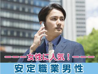 個室Party「大卒エリート男性×27歳から35歳女性」〜一気に進展、未来のある彼と真剣恋愛!〜