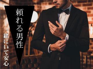 「30代後半から40代☆公務員or一流企業勤務男性」〜個室スタイル/WhiteKey AI Matching/カップリング有り〜
