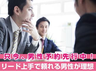 「正社員エリート男性×30代限定女性」〜フリータイムのない1対1会話重視の進行〜
