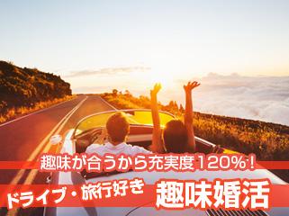 趣味コン♪「旅行・ドライブ・温泉好き☆25歳〜35歳」〜4月28日、アナタに素敵な出逢いが見つかる!〜