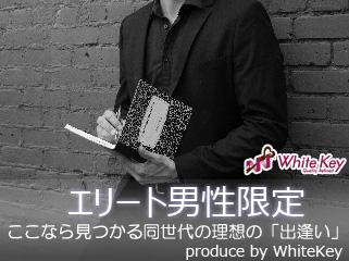 恋活Party「大卒エリート男子×25歳から35歳女子」~X'masに出逢いたい!理想通りのパーフェクトな恋人~