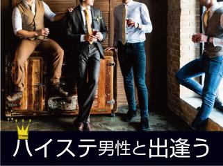 個室Party「結婚のことを前向きに考える真剣恋愛」〜男性27歳から36歳×女性25歳から34歳〜