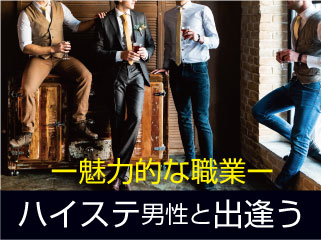 個室Party「同年代で恋をする♪33歳までのエリート男子」〜恋活力アップ!無料タロット占いつき〜