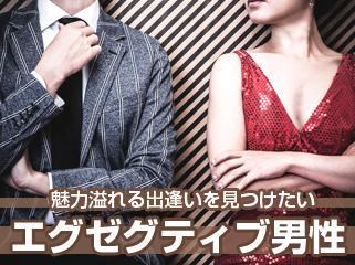 「30代中心EX男性」〜お互いの真剣度が同じ〜 〜たくさんの出逢いで見つけるベストパートナー〜