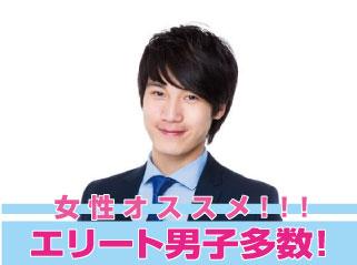 ペアシート恋活「大卒エリート男子×20代女子」〜スマートな気遣いができる理想の彼♪〜