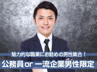 「エグゼクティブ男性☆年収450万円以上限定」〜Premium Night☆職場以外で恋したい〜