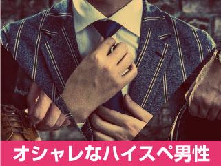 「EXなオシャレ男子と恋したい!×女性25歳から35歳」〜フリータイムのない1対1会話重視の進行!〜