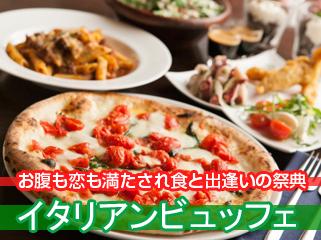 「イタリアンビュッフェ☆20代〜30代前半同年代」〜食事をしながら充実トークの個室Party〜