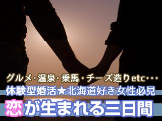 グルメに温泉、ばんえい競馬に乗馬やチーズ造り!体験型婚活「本州女性が農業青年に恋をする★恋が生まれる三日間」