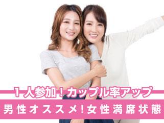 2人で新しい未来を創る!「30代〜の出逢い☆初婚限定」〜フリータイムのない1対1会話個室Party〜