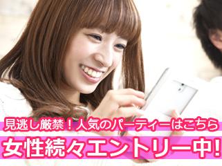 「同年代8歳幅スペシャル☆恋する30歳から37歳」アナタの知りたい!が分かるコンピューター解析採用