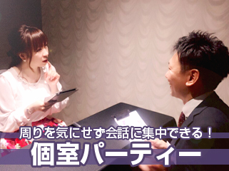 「37歳〜始める1人参加限定個室婚活」〜正社員EX男性との1対1充実トーク〜