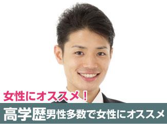 「大卒エリート男子×24歳〜34歳女子」〜1人参加だからカップル率が激高!!!〜