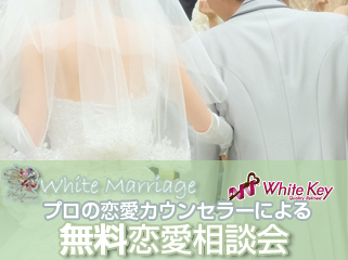 「White Marriage☆プロの恋愛カウンセラーの無料恋愛相談会」悩みがあるならご縁結びのプロに聞こう!今だけ無料!!