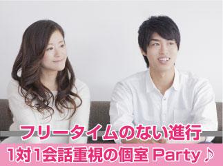 個室Party「40代だけの出逢い☆半年以内にゴールイン」〜フリータイムのない1対1着席式全員会話〜