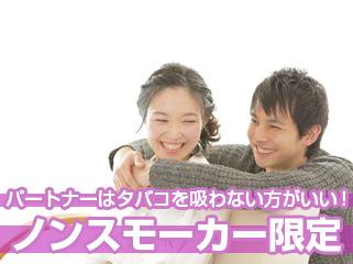 「30代中心☆正社員&ノンスモーカー男性」〜フリータイムなし!全員と2回話せるダブルトーク〜