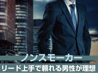 「30代同年代恋愛☆結婚のことを前向きに」〜ノンスモーカー&エリートビジネスマンとの出逢い〜