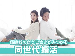 「28歳から38歳限定企画☆同年代で恋しよう!」ここなら、アナタに素敵な出逢いが見つかる!