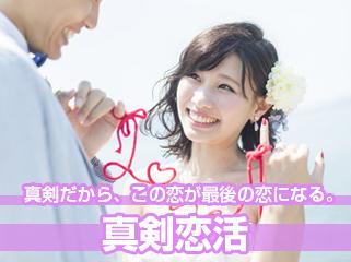「30代同年代☆3ヶ月以内に恋愛から結婚」〜CP解析で指名数、カップル率、ライバル数が分かる〜