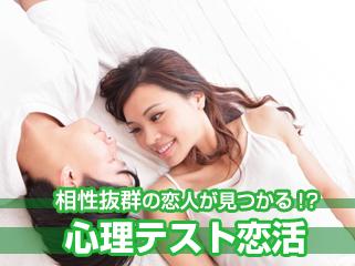 「恋する20代後半から30代前半SP☆同世代コン」楽しさ2倍!恋愛心理テストで気になる異性と相性チェック
