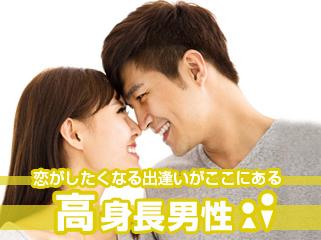 「170cm以上EX男性×27歳から35歳女性」〜春の恋愛を100倍楽しむための理想の出逢い〜