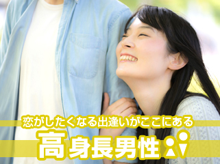 「36歳までの恋活☆高身長スポーツマン男子に恋をする!」~隣同士で会話ができる人気の企画~