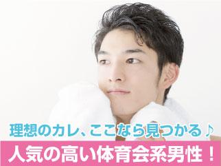 個室Style「体育会系男子☆25歳から35歳女子」素敵な彼は、爽やかで男気に溢れた男性!