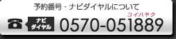 電話予約・お問い合せ 0570-0-51889