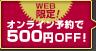 今だけ!オンライン予約で500円OFF!